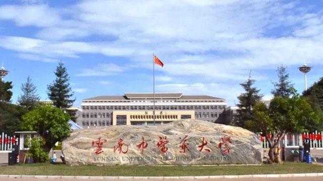 昆明云南中医药大学