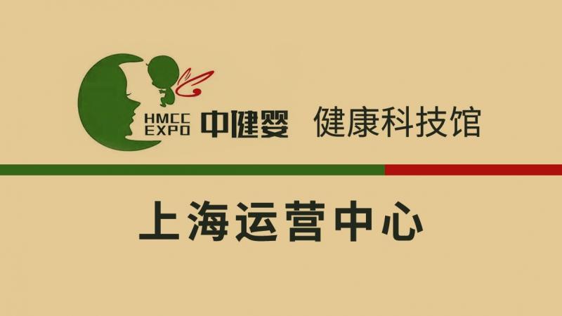 上海中健婴健康科技馆