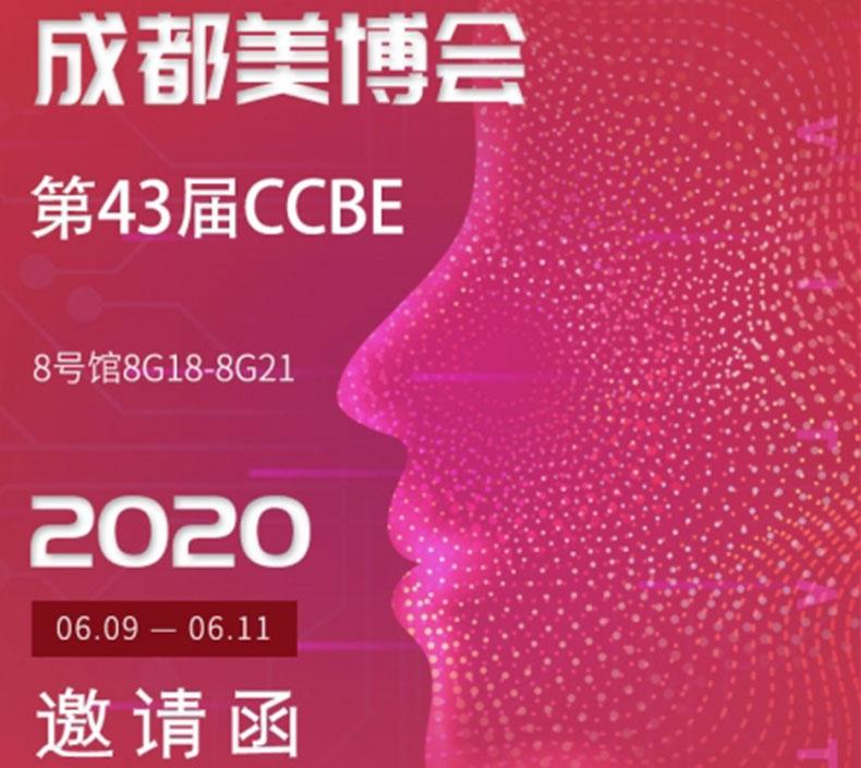 2020第43届成都美博会(CCBE)诚邀莅临