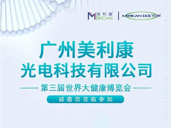 科技创未来!美利康将携顶尖云平台亮相第三届世界大健康博览会