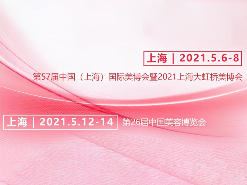 5月新征程!美利康將攜尖耑新品亮相上海2場大型美博會