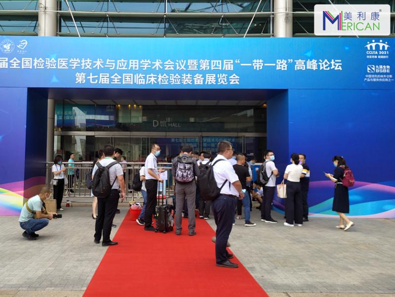 智领光学健康新未来!美利康闪耀亮相中国医学装备大会实力圈粉