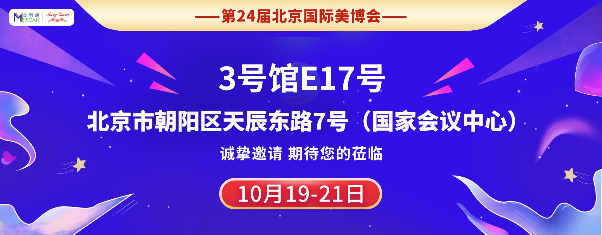 北京美博会