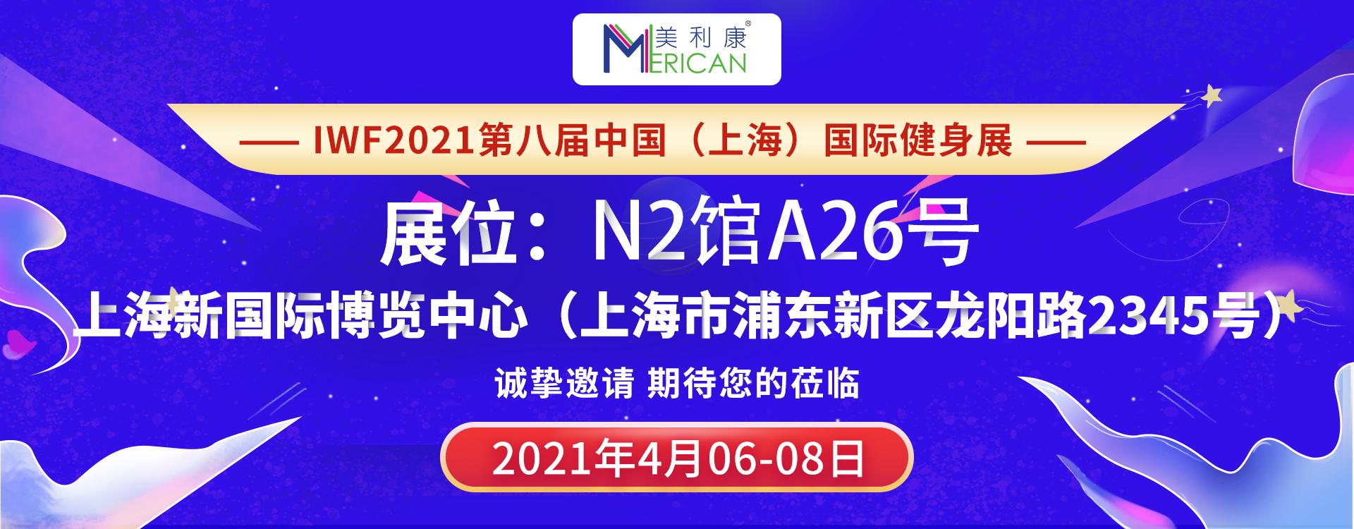IWF上海健身展